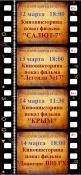 Кино афиша