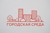 В городе Назарово состоялось финальное обсуждение проектов благоустройства