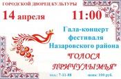 Голоса Причулымья. Концерт фестиваля Назаровского района