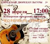 """Концерт ансамбля """"Колыбель солнца"""""""
