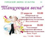 """Фестиваль """"Танцующая весна"""""""