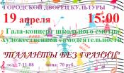 """Школьный смотр """"Таланты без границ"""""""