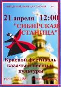Краевой фестиваль казачей песни и культуры
