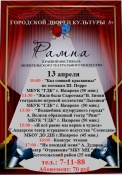"""Краевой фестиваль любительских театров """"Рампа"""""""