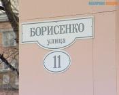 Бывшее помещение телекомпании по улице Борисенко продали