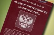 Жалоба бывшего Назаровского чиновника стала объектом споров в Конституционном Суде