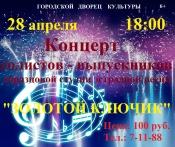 """Концерт вупускников студии """"Золотой ключик"""""""