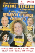 "Звезды ""Петросян шоу"" и ""Кривое зеркало"" приглашают"