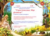 Назаровцев приглашают в Город Детства