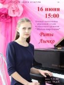 """Рита Лычко из """"Школы виртуозов"""" дает концерт"""