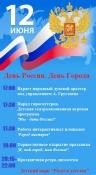 План на День города и День России