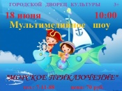 """Мультимедийное шоу """"Морское приключение"""""""