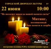 Митинг ко Дню памяти и скорби