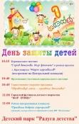 День защиты детей. Карнавал и фестиваль