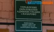 Образовательные учреждения планируют заработать 5 млн. рублей