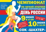 Назаровцев приглашают принять участие в спортивных соревнованиях