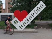 Назаровцы отмечают День России и День города