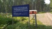 Назаровцы не ухаживают за могилами своих родных