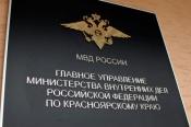 Назаровцы могут прийти на прием к руководству ГУ МВД региона