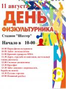 День физкультурника в Назарове 6+