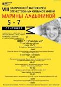 """Программа кинофорума КДЦ """"Юбилейный"""" 6+"""