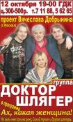 В Назарове состоится концерт легендарного ансамбля «ДОКТОР ШЛЯГЕР» 12+