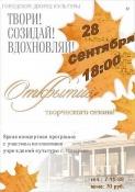 Назаровцев приглашают на открытие творческого сезона
