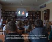 Проект «Грамотный край» завершился обсуждением подростковых проблем