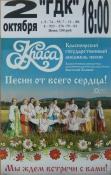 """Красноярский ансамбль песни """"Краса"""""""