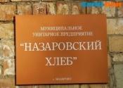 Депутаты города Назарово больше не смогут повлиять на судьбу МУПов