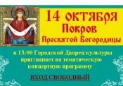 Покров Пресвятой Богородицы. Концерт