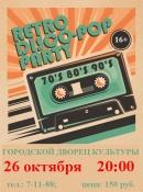 Назаровцев приглашают на ретро-дискотеку