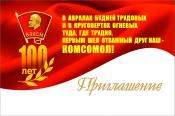 Назаровцев приглашают на 100-летие комсомола и комсомольскую дискотеку