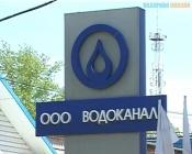 В администрации города Назарово не могут объяснить суть концессии с водоканалом
