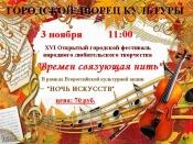 Фестиваль народного творчества приглашает участников и зрителей