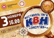 """Фестиваль лиги КВН """"Энергия +"""" 12+"""