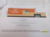 Ради названия физкультурно-спортивного центра будут искать спонсора