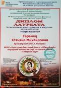 Назаровский «Гитарный клуб» с успехом выступил на фестивале  в Подмосковье