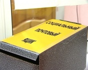 В городе Назарово появился специальный ящик для обращений назаровцев