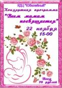 Мамам посвящается концерт 0+