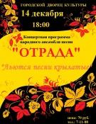 Народный ансамбль приглашает