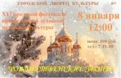 Назаровцев ждет духовная музыка