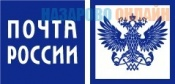 Город Назарово отдаст помещения почты в федеральную собственность