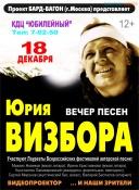 В городе Назарово впервые пройдет вечер песен Юрия ВИЗБОРА