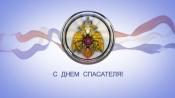 27 декабря - День Спасателя Российской Федерации!!!