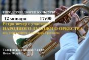 Назаровцев приглашают на ретро-вечер