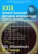 Чулымский фестиваль памяти Владимира Высоцкого