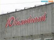 Кинотеатр культурного центра «Юбилейный» стал междугородним