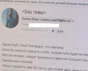 Жительницы города Назарово могут пострадать, поверив в сказку