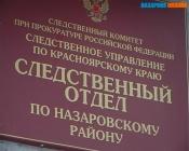 Назаровцы смогут задать вопрос главе краевого Следственного комитета